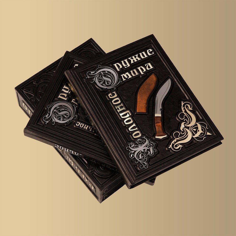 """Книги в шкіряній палітурці і подарунковому футлярі """"Холодна і вогнепальна зброя світу"""" (2 томи)"""