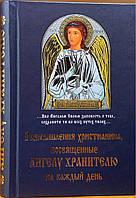 Размышления христианина, посвященные Ангелу Хранителю на каждый день, фото 1