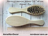 Заготовка для декора массажная щетка деревянная расческа
