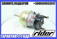 Камера тормозная с энергоаккумулятором для прицепа 16/24 ( RIDER) (арт. RD 93.25.007)