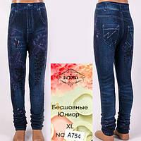 Подростковые лосины  под джинс  для девочки на махре  14-16 р. XXL, фото 1