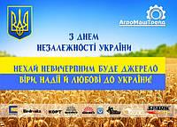 С Днём Независимости Украины!!!