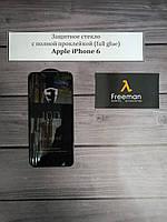 Защитное стекло BST для iPhone 6 (Черное) не ломается - топ стекло