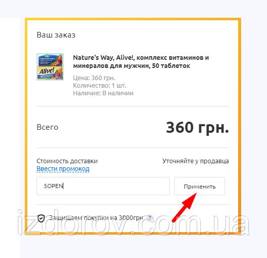 Применяем промокод при заказе на сайте
