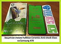 Новинка! Защитное стекло FullGlue Ceramics Anti-shock Glass на Samsung A70 + оригинальная упаковка