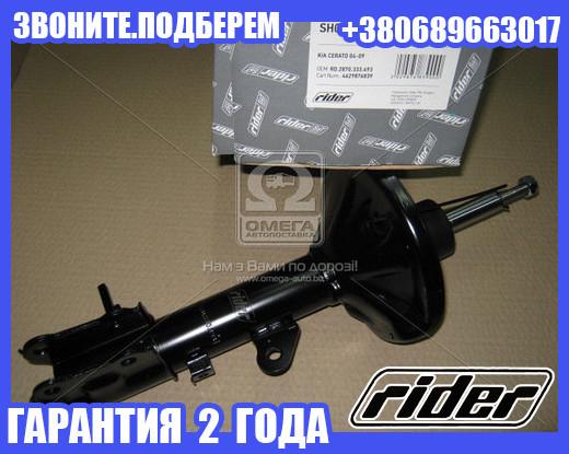 Амортизатор подвески КИА CERATO 04-09 задний левый  газовый (RIDER) (арт. RD.2870.333.493)