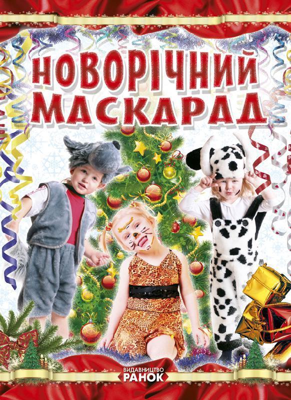 Новорічний маскарад. Шпеник Т.