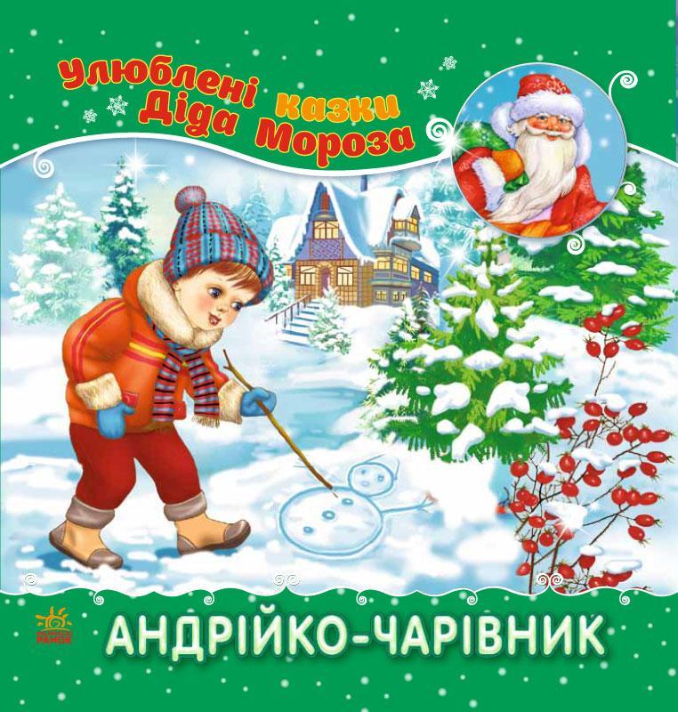 Улюблені казки Діда Мороза. Андрійко-чарівник