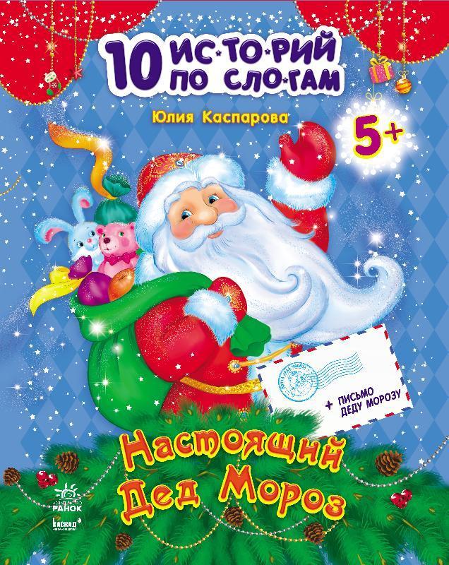 Настоящий Дед Мороз. 10 историй по слогам