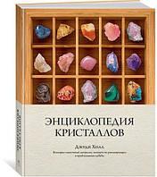 Энциклопедия кристаллов.  Джуди Холл