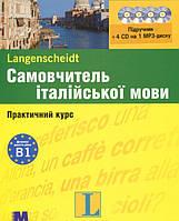 Самовчитель італійської мови. Практичний курс. Рівень B1. Підручник + 4 CD на 1 MP3-диску