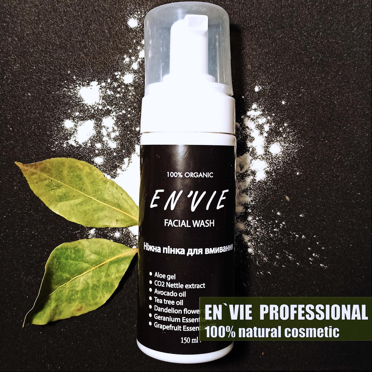 Пенка для умывания лица профессиональная натуральная 150 мл. Envie Cosmetic