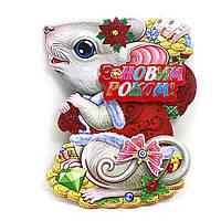 """Плакат для украшения зала """"Мышка с подарками"""" 30см, укр.надпись"""