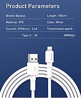 Кабель быстрой зарядки Baseus 3A for Iphone White, длина - 100 см. (CALSW-B02), фото 7