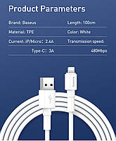 Кабель быстрой зарядки Baseus Micro USB 3A White, длина - 100 см. (CAMSW-B02), фото 5