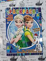 Расскраска детская А4  для девочек , цветной фон в наборе 126 наклеек + Маска, МИКС расцветок