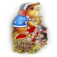 """Плакат для украшения новогодний """"Мышка на сундуке"""" 20см, укр.надпись"""