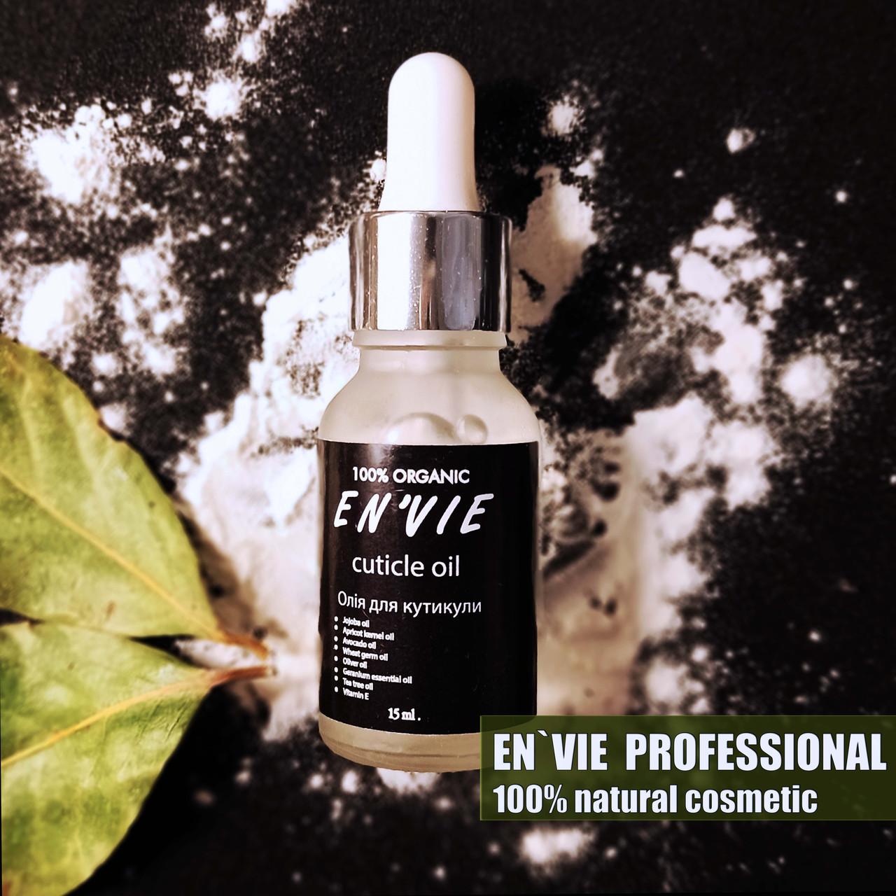 """Масло для кутикулы профессиональное натуральное """"Natural nails"""" 15 мл. Envie Cosmetic"""