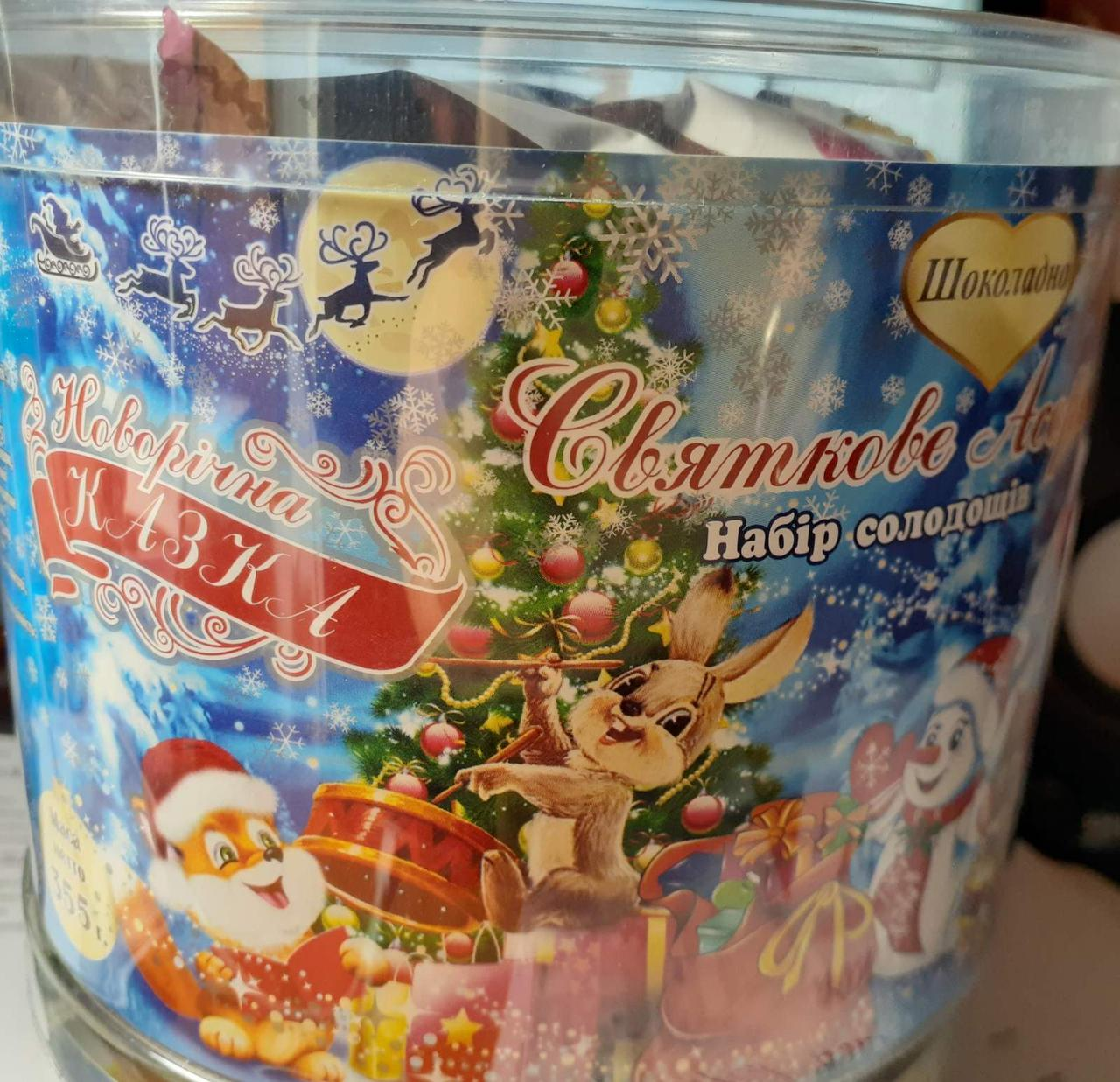 Новогодний подарочный набор конфет 355 грамм