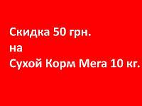 Скидка 50 грн на Сухой Корм Mera 10 килограмм (электронный формат)