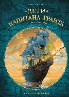 Детская книга Комикс Графический роман  Дети капитана Гранта Для детей от 8 лет