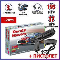 Игровая приставка Денди с пистолетом Мастер Dendy Master + 195 игр (17игр для пистолета)