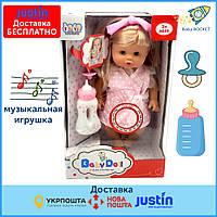 Кукла интерактивная говорящая.Кукла-пупс функц. с аксесс.,пьет воду, писяет