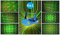 Лазерный проектор Узоры 6в1 диско лазер светомузыка