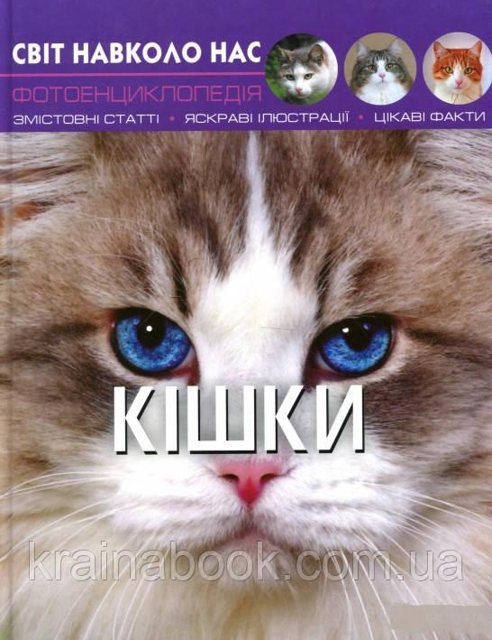 Кішки. Світ навколо нас. Протасовицька Тамара