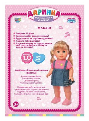 Лялька Limo Toy M 5446 UA Даринка 41см, ходить, співає, говорить, фото 2