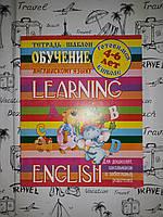 Тетрадь-шаблон. Прописи .  Обучение Английскому языку  4-6 лет