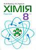 Хімія, 8 клас. (ст.прогр.) П.П. Попель, Л.С. Крикля.