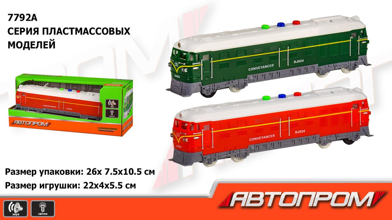 """Поезд инерц. """"АВТОПРОМ"""" , 2 цвета, батар.,свет,звук,в кор. 26*7,5*10,5см /72-2/"""