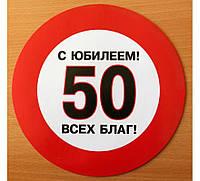 Красивая наклейка на автомобиль С юбилеем 50 лет