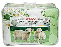 Одеяло шерстяное двуспальное Уют, наполнитель овечья шерсть