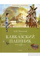 Кавказский пленник. Л. Н.Толстой, фото 1