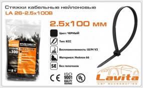 Хомуты пластиковые 2,5*100мм. черные 100шт./уп. LAVITA LA 26_2.5x100B