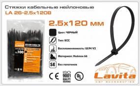 Хомуты пластиковые 2,5*120мм. черные 100шт./уп. LAVITA LA 26_2.5x120B