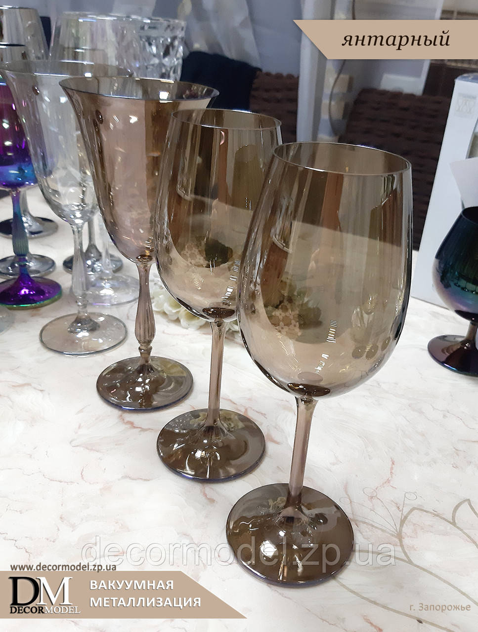 Набор бокалов для вина Bohemia Fregata 350 мл. (цвет: АМБЕР, янтарь)