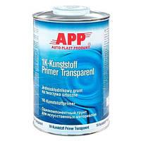 Грунтовка APP для пластмассы 1К - Kunstoff Primer ПРОЗРАЧНЫЙ 1 л