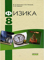 Физика, 8 класс. Ф.Я.Божинова, И.Ю.Ненашев, Н.М.Кирюхин