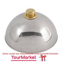Колпак круглый (баранчик) Stalgast d=250 мм h=110 мм 409250