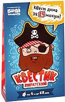 Игра настольная Банда умников Квестик пиратский Джек УКР033