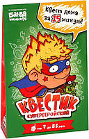 Игра настольная Банда умников Квестик Супергеройский Макс УКР028