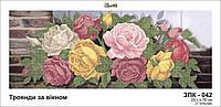 Схема для вышивки бисером Розы за окном