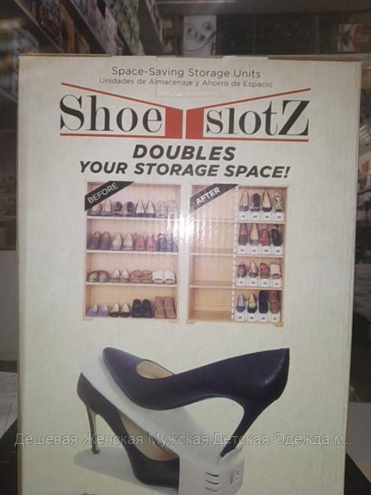 Органайзер для обуви Shoe Slotz - двойные стойки для обуви (6шт.)