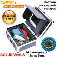 Подводная видеокамера для рыбалки Carp Cruiser CC7-iR/W15-S с жестким раскладнымсолнцезащитным козырьком