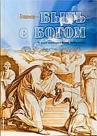 Главное - быть с Богом. По трудам архимандрита Иоанна (Крестьянкина), фото 1