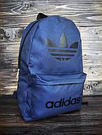 Городской рюкзак мужской/женский спортивный молодёжный/подростковый/школьный Сумка в стиле Adidas/Адидас Синий