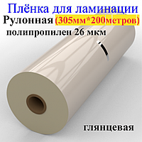 Ламинация Рулонная 305мм х 200 метров ВОРР 26 мкм глянец